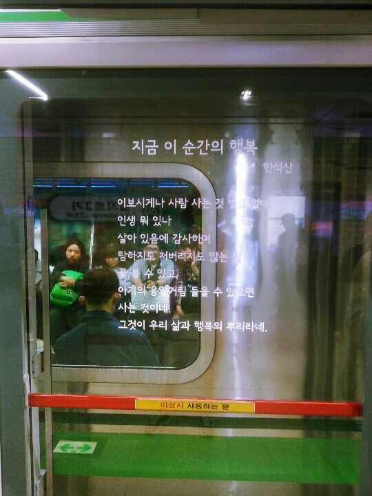 poetry in the subway station